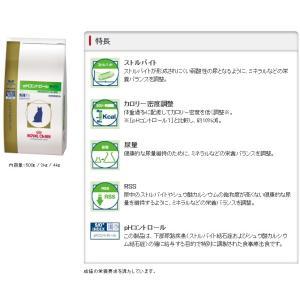 ロイヤルカナン 猫用 pHコントロール ライト 500g 療法食|momo-tail|03