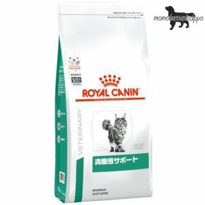 ロイヤルカナン 猫用 満腹感サポート 2kg 療法食|momo-tail