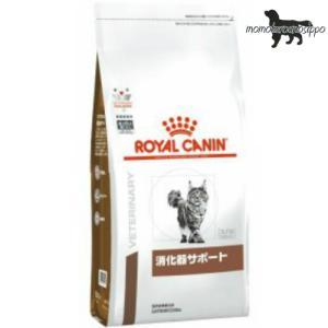 ロイヤルカナン 猫用 消化器サポート 500g 療法食 送料無料|momo-tail