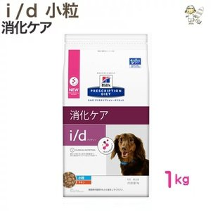 ヒルズ プリスクリプション・ダイエット 犬用 i/d ドライタイプ 1kg|momo-tail