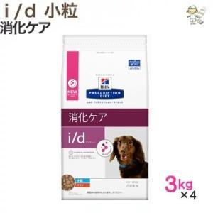 ヒルズ プリスクリプション・ダイエット 犬用 i/d ドライタイプ 3kg×4 送料無料|momo-tail