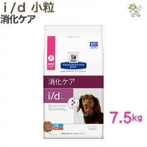 ヒルズ プリスクリプション・ダイエット 犬用 i/d 小粒 7.5kg|momo-tail
