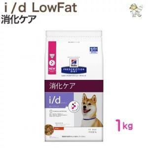 ヒルズ プリスクリプション・ダイエット 犬用 i/d LowFat ドライ 1kg|momo-tail