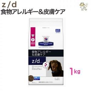 ヒルズ プリスクリプション・ダイエット 犬用 z/d ULTRAアレルゲン・フリー ドライタイプ 1kg 送料無料 momo-tail