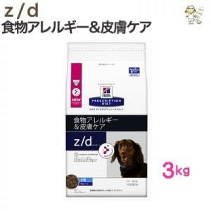 ヒルズ プリスクリプション・ダイエット 犬用 z/d ULTRAアレルゲン・フリー ドライタイプ 3kg|momo-tail