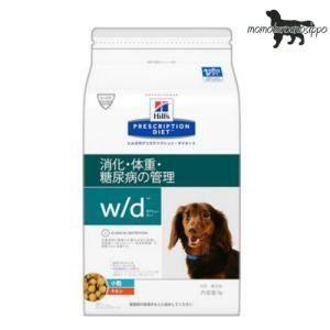 ヒルズ プリスクリプション・ダイエット 犬用 w/d ドライタイプ(小粒) 3kg|momo-tail
