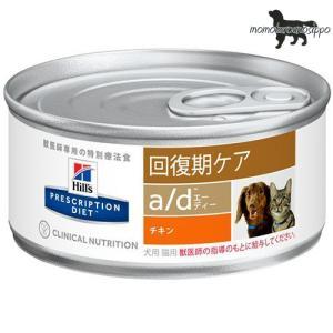 ヒルズ プリスクリプション・ダイエット<犬猫用> a/d 缶詰 156g 24缶|momo-tail