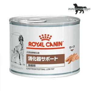 ロイヤルカナン 犬用 消化器サポート 低脂肪 ウェット 缶 200g×12 療法食|momo-tail