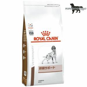 ロイヤルカナン 犬用 肝臓サポート ドライ  1kg 療法食 送料無料|momo-tail