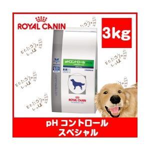 ロイヤルカナン 犬用 pHコントロール スペシャル ドライ  3kg 療法食|momo-tail