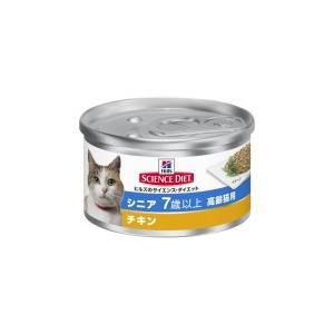 ヒルズ サイエンス ダイエット シニア チキン 缶詰 高齢猫用 7歳以上 82g×24×4 送料無料|momo-tail