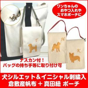 倉敷産 帆布ポーチ 犬シルエット イニシャル刺繍入り メール便可 はんぷ 真田紐 刺繍 シンプル|momo-tail
