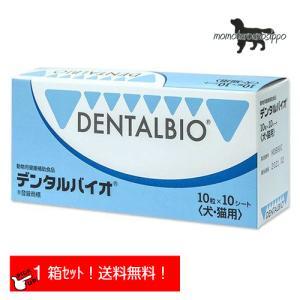 デンタルバイオ 10粒×10シート 100粒 共立製薬 犬猫用 口腔ケア 送料無料 激安セール中 momo-tail