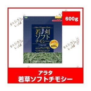 アラタ 若草ソフトチモシー600g|momo-tail