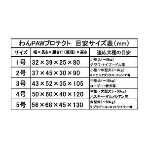 アライブ わんPAWプロテクト ベーシック 2号(青・緑・茶・オレンジ・黒・ネイビーブルー・紫) レターパック便可 momo-tail 03