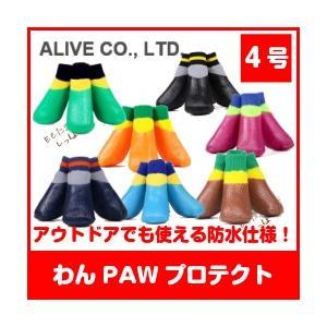 アライブ わんPAWプロテクト ベーシック 4号(青・緑・茶・オレンジ・黒・ネイビーブルー・紫) レターパック便可|momo-tail