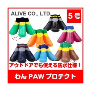 アライブ わんPAWプロテクト ベーシック 5号(青・緑・茶・オレンジ・黒・ネイビーブルー・紫) レターパック便可|momo-tail