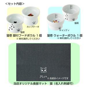 猫壱 脚付フードボウル + ウォーターボウル セット 食器マット プレゼント 猫用 刺繍 名入れ|momo-tail|05