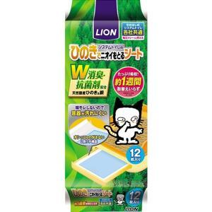 LION システムトイレ用ひのきでニオイをとる...の関連商品5