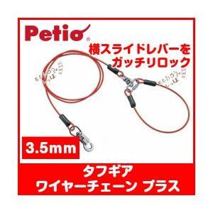 ペティオ タフギア ワイヤーチェーンプラス 3.5mm レッド|momo-tail