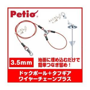 ペティオ ドックポール+タフギア ワイヤーチェーンプラス 3.5mm レッド|momo-tail