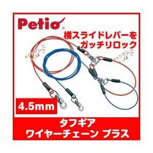 ペティオ タフギア ワイヤーチェーンプラス 4.5mm レッド/ブルー|momo-tail