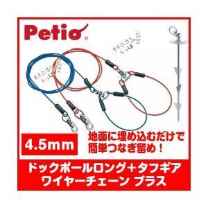 ペティオ ドッグポールロング+タフギア ワイヤーチェーンプラス 4.5mm レッド/ブルー|momo-tail