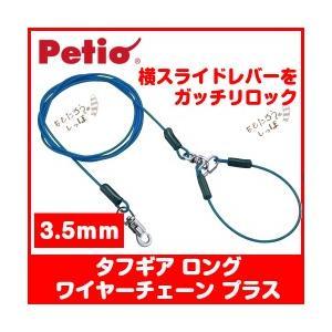ペティオ タフギア ロングワイヤーチェーン プラス 3.5mm ブルー|momo-tail