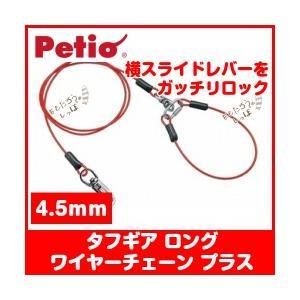ペティオ タフギア ロングワイヤーチェーン プラス 4.5mm レッド|momo-tail