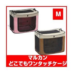 マルカン どこでもワンタッチケージ M ブラウン/ピンク 犬 猫 ペット ケージ 折り畳み コンパクト アウトドア 防災 災害 避難|momo-tail