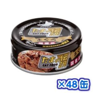 三洋食品株式会社 プリンピア たまの伝説 まぐろ S缶 80g×48缶|momo-tail