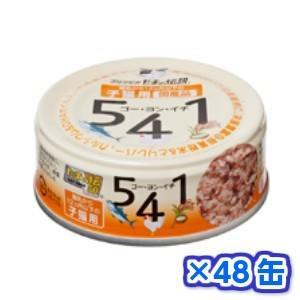 三洋食品株式会社 たまの伝説 541(ゴー・ヨン・イチ)子猫用  70g×48缶|momo-tail