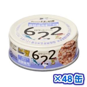 三洋食品株式会社 たまの伝説 622(ロク・ニー・ニ)高齢猫用 80g×48缶|momo-tail