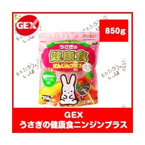 GEX うさぎの健康食ニンジンプラス850g ...の関連商品5