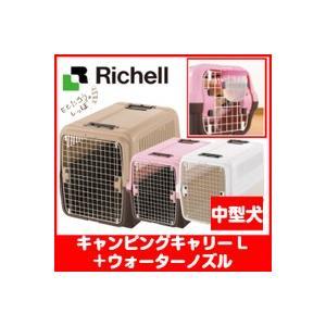 リッチェル キャンピングキャリー L+ウォーターノズル キャリー用セット|momo-tail