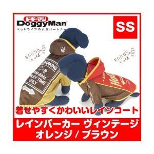ドギーマンハヤシ レインパーカー SS (ヴィンテージオレンジ・ヴィンテージブラウン) 超小型犬用 カッパ メール便可|momo-tail