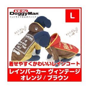 ドギーマンハヤシ レインパーカー L (ヴィンテージオレンジ・ヴィンテージブラウン) 小型犬用 カッパ レターパック便可 momo-tail
