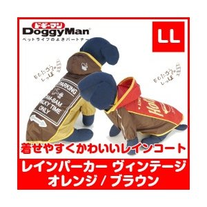 ドギーマンハヤシ レインパーカー LL (ヴィンテージオレンジ・ヴィンテージブラウン) 中型犬用 カッパ レターパック便可|momo-tail