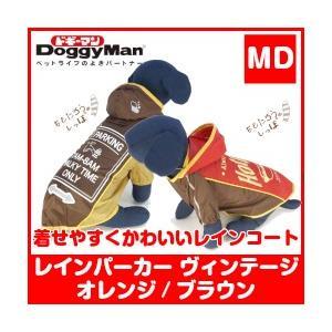 ドギーマンハヤシ レインパーカー MD (ヴィンテージオレンジ・ヴィンテージブラウン) 小型犬用 カッパ メール便可|momo-tail