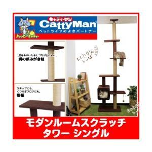 キャティーマン モダンルームスクラッチ タワー シングル 猫用 キャットタワー つめとぎ つっぱり|momo-tail