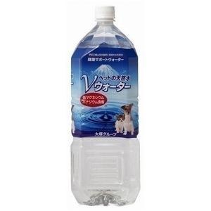 アース・バイオケミカル ペットの天然水 Vウォーター 2L...