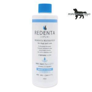 リトルラボ REDENTAリデンタ 犬猫専用液体ハミガキ リデンタウォーター 237ml 犬用 猫用 デンタルケア 歯周病 口臭 歯石|momo-tail