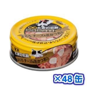 三洋食品株式会社 プリンピア 食通たまの伝説 まぐろ・チーズ&花かつお 80g×48缶|momo-tail