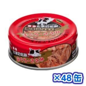 三洋食品株式会社 プリンピア 食通たまの伝説 まぐろ・ささみ 80g×48缶|momo-tail