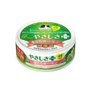 三洋食品株式会社 たまの伝説 やさしさプラス まぐろサーモン 70g×48缶|momo-tail