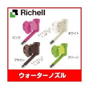 リッチェル ペット用 ウォーターノズル ブラウン/ピンク/グリーン/ホワイト|momo-tail