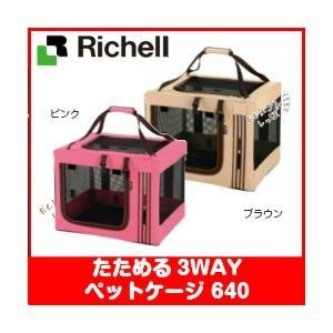 リッチェル たためる3WAYペットケージ 640 ブラウン/ピンク おでかけ キャリー ドライブ ケージ 小型犬・猫用 防災 災害 避難|momo-tail
