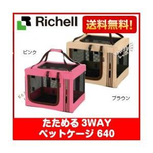 リッチェル たためる3WAYペットケージ 640 ブラウン/ピンク おでかけ キャリー ドライブ ケージ 小型犬・猫用 防災 災害 避難 送料無料|momo-tail