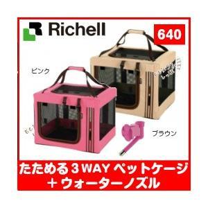 リッチェル たためる3WAYペットケージ 640 ブラウン/ピンク ウォーターノズルセット おでかけ キャリー ドライブ ケージ 小型犬・猫用 防災 災害 避難|momo-tail