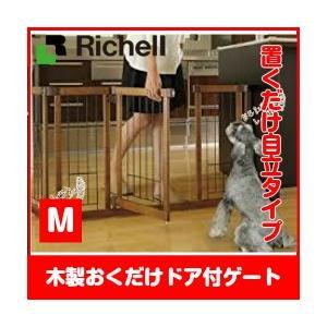 リッチェル 木製おくだけドア付ゲート M 小型犬用 柵 フェンス ゲート|momo-tail